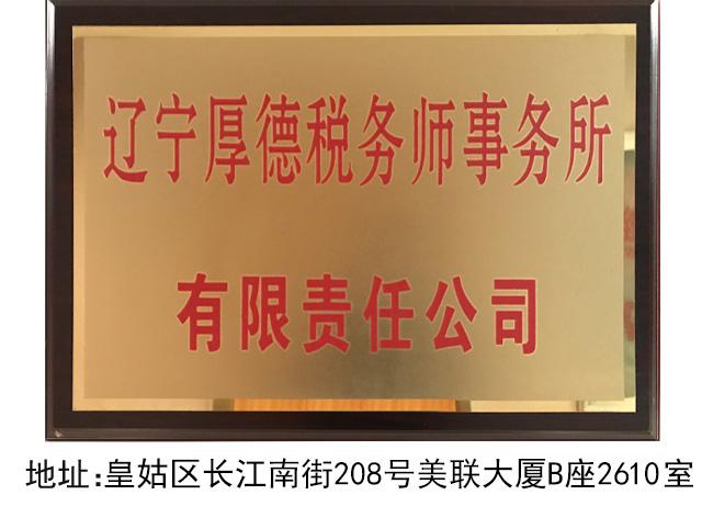 辽宁厚德税务师事务所